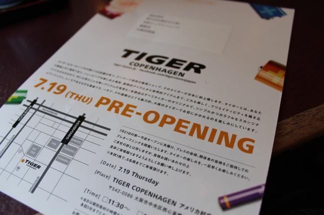 タイガープレオープン招待状