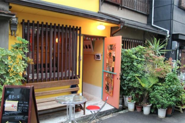 旅cafe黄色い家
