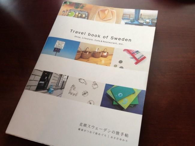 【北欧本紹介】『Travel book of Sweden』は、北欧雑貨好きにはたまらない本!_1