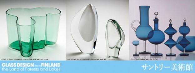 バナー/「森と湖の国 フィンランド・デザイン展」が大阪にやって来る!
