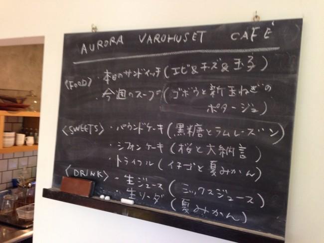 メニュー:AURORA VARUHUSET CAFE