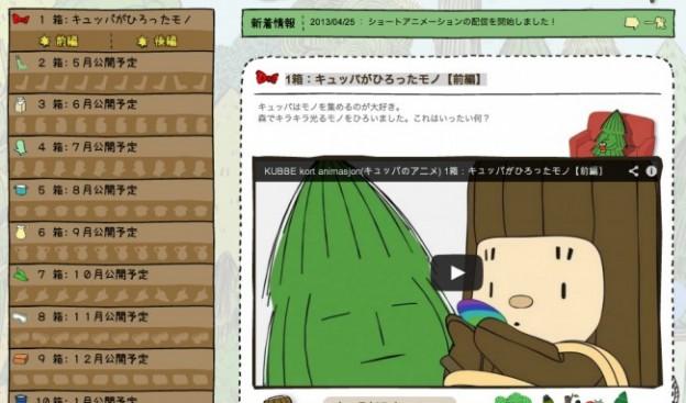 キュッパのアニメ公式サイト