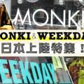 MONKI & WEEKDAY スウェーデンブランド上陸特集!バナー