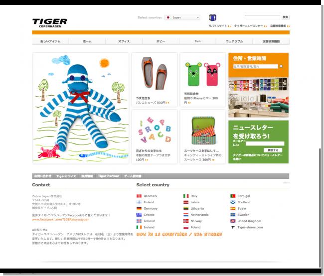 写真:Tiger Copenhagen Japan公式サイト