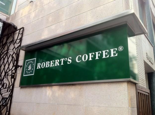 Robert's Coffee entrance
