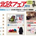 hanshin_hokuo2013_1