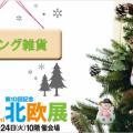 takashimaya_hokuo2013