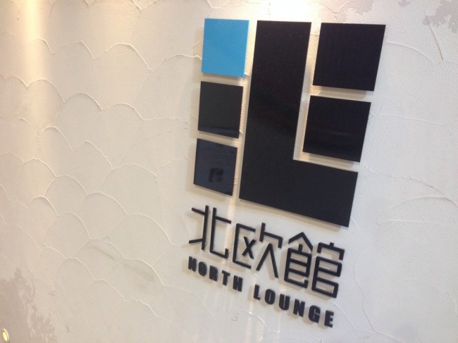 north_lounge01