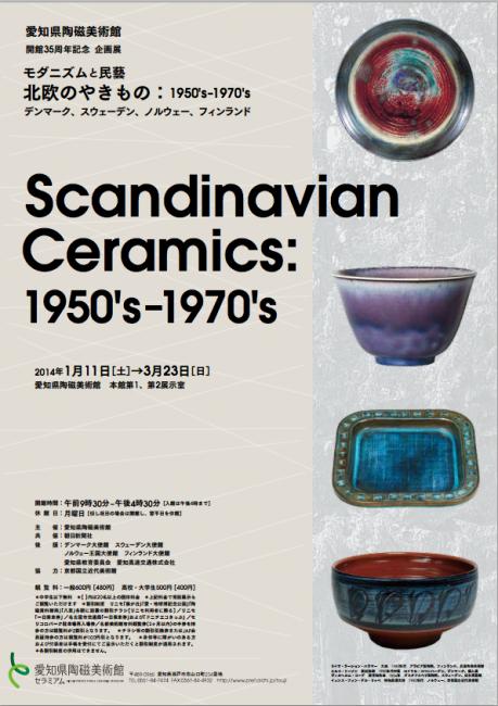 scandinavian_ceramics01