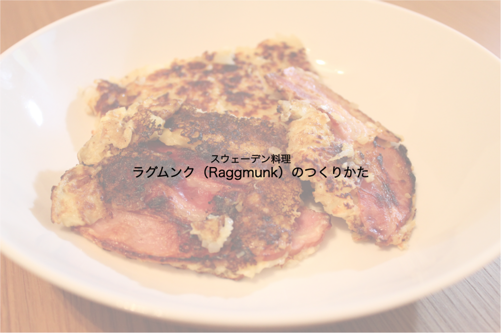 Recipe_Raggmunk00