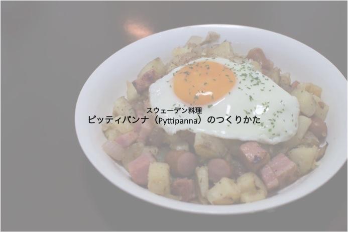 Recipe_pyttipanna03