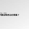 dnmarkgonosusume003_01