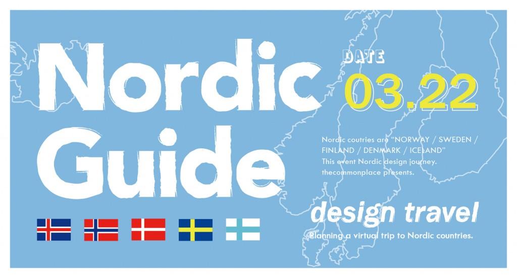 Nordic Guideバナー1