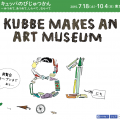 kubbemuseum_website01