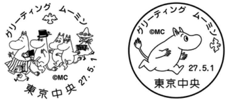 moomin_kitte02