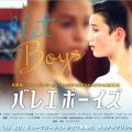 balletboys01