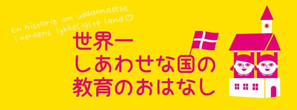 sekaiichishiawasenakyouiku01