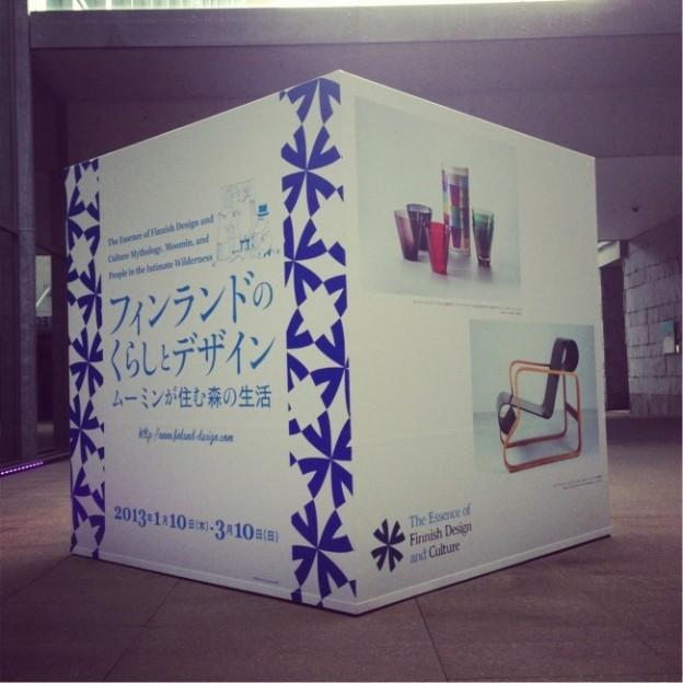 フィンランドのくらしとデザイン展(入口)