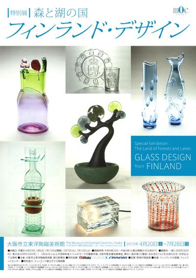 ポスター/「森と湖の国 フィンランド・デザイン展」が大阪にやって来る!