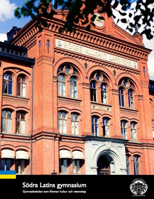 サードラ・ラティンス高校(Södra Latins gymnasium)