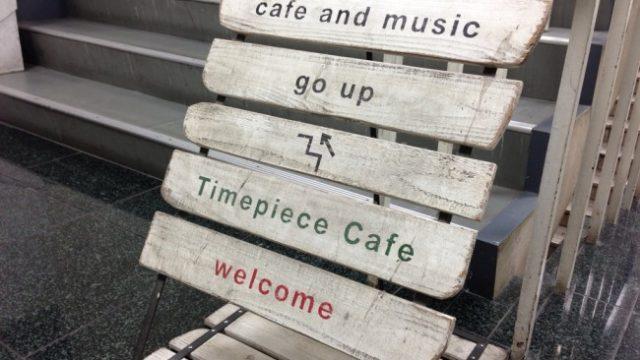 timepiece cafe1