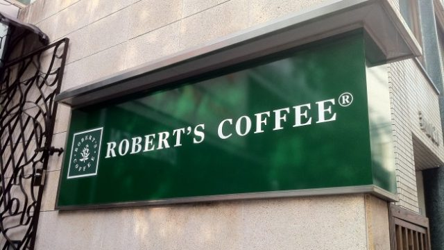 Robert's Coffee entrance