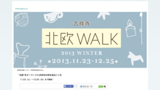 hokuou_walk1