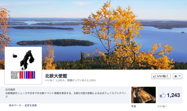 北欧大使館Facebook1