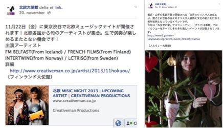 北欧大使館Facebook2