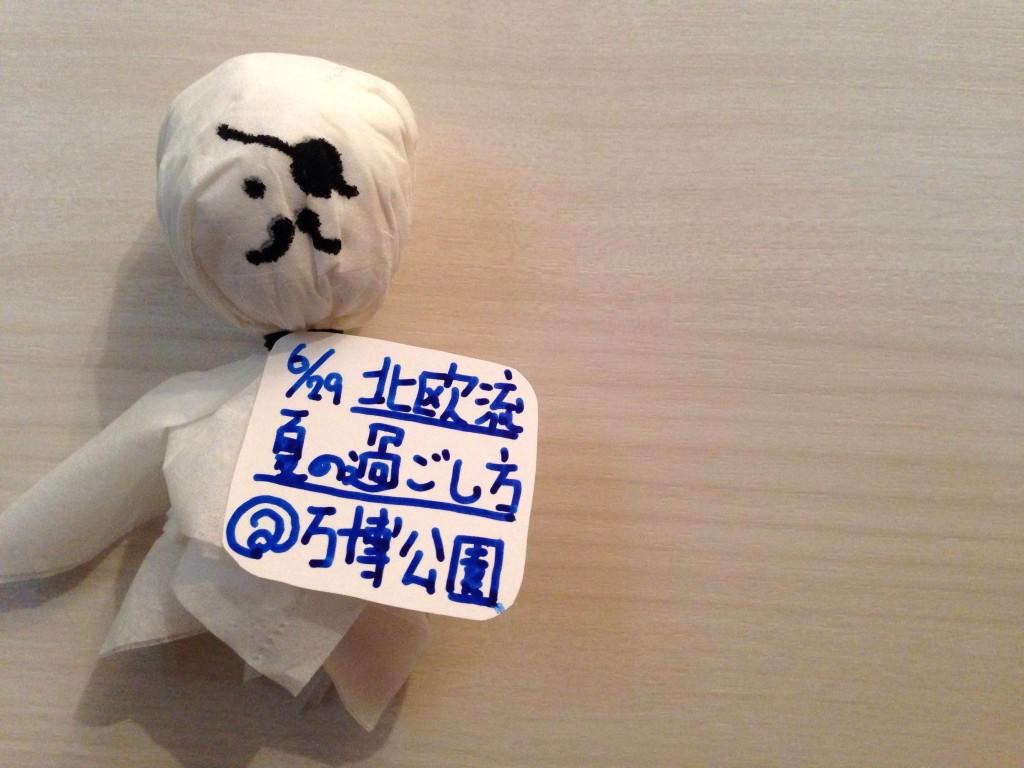 natsusugo14_teruteru