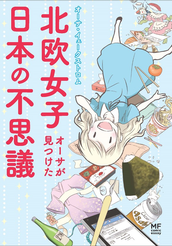 hokuo_cover_021301