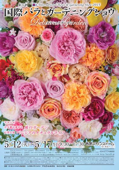 kokusaibaratogardeningshow01
