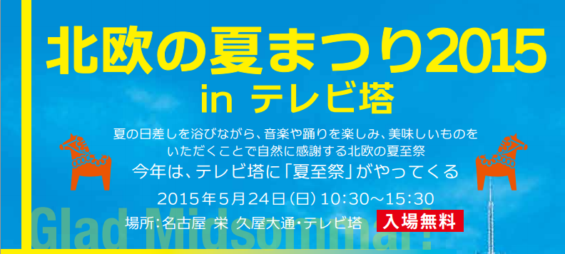 hokuounonatsumatsuri_nagoya2015