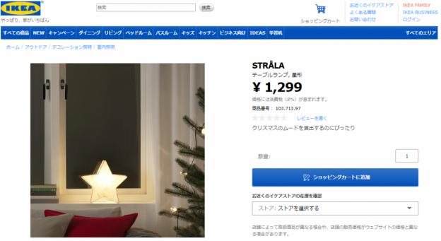 IKEAテーブルランプ